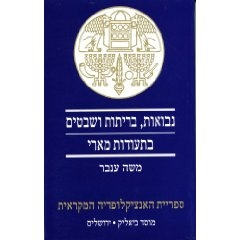 Prophecy, Treaty-Making and Tribes in the Mari Documents (Hebrew)