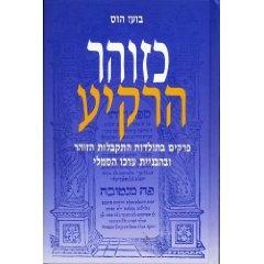 LikeThe Radiance of the Sky (Hebrew)
