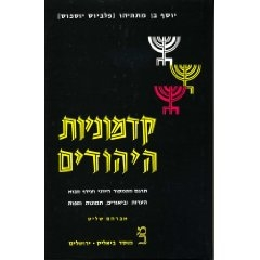THE ANTIQUITIES OF THE JEWS (Hebrew)