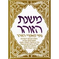 The Wisdom of the Zohar Vol. II (Hebrew)