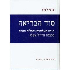 The Secret of Cosmogony (Hebrew)