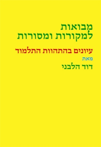 Introductions to Sources and Traditions Studies in the Formation of the Talmud (Hebrew)