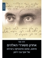 The Last of the Lord's Poets (Hebrew)