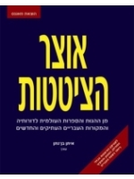 The Treasury of Quotations  (Hebrew)