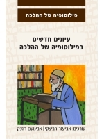 New Streams in Philosophy of Halakhah (Hebrew)