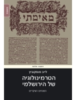 The Terminology of the Jerusalem Talmud: The Principal Terms (Hebrew)