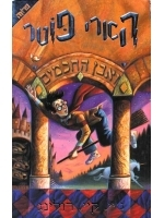 Harry Potter and the Sorcerer's Stone (Hebrew)