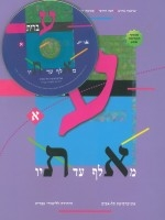 Hebrew From Alef to Tav Volume 1 with Audio CD