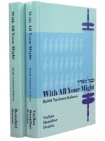With All Your Might (two volume set)