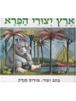 Where the Wild Things Are (Hebrew)