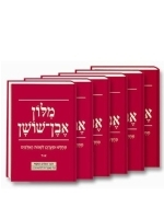 Even Shoshan Dictionary Set (Hebrew-Hebrew Dictionary)