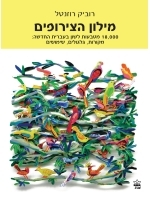 Dictionary of Hebrew Idioms and Phrases