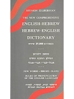 The New Comprehensive Hebrew-English English-Hebrew Dictionary