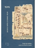 Iggud - Selected Essays in Jewish Studies, Vol. 2