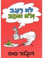 Green Eggs and Ham (Hebrew)