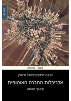 Architecture and Utopia: Kibbutz and Moshhav