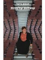 Mortal Questions (Hebrew)