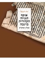The Cairo Geniza Collection in Geneva (Hebrew)