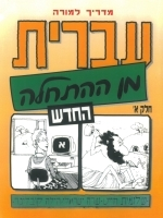 Hebrew from Scratch. Part I. Teacher's Manual