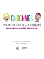 Chochmes Out of the Mouths of Children