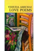Love Poems (Hebrew - English)