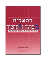 To Succeed in Hebrew Verbs and Syntax