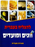 To Succeed in Hebrew Holidays and Special Events