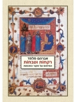 The Myth of the Jewish Origins of Science and Philosophy