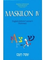 Maskilon Volume 4