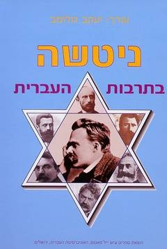 Nietzsche, Zionism And Hebrew Culture