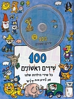 My 100 Songs Book 1 with 2 CD's