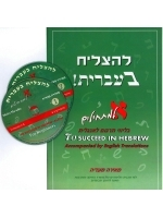 To Succeed in Hebrew - Aleph - Beginner's Level With English Translations + 2 CDs