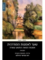 The Gateway to Modern Art (Hebrew)