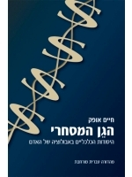 Second Nature (Hebrew)