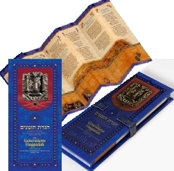 The Generations Haggadah (3 copies)