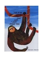 Slowly, Slowly, Slowly, Said the Sloth (Hebrew)
