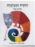 The Mixed-up Chameleon (Hebrew)