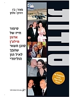 Confidential (Hebrew)