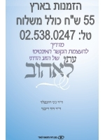 The Newlywed's Guide to Physical Intimacy (Hebrew)