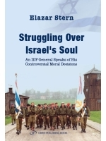 Struggling Over Israel's Soul