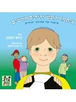 Itamar Makes Friends (Hebrew)