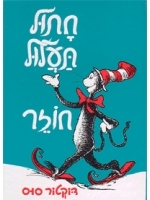 Cat in the Hat Comes Back (Hebrew)