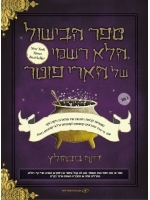 The Unofficial Harry Potter Cookbook (Hebrew)
