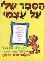 My Book About Me (Hebrew)