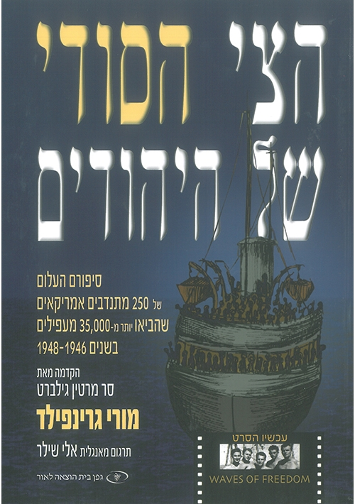 The Jews Secret Fleet (Hebrew)
