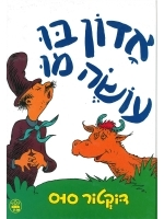 Mr. Brown Can Moo. Can You? (Hebrew)