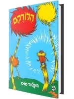 The Lorax (Hebrew)