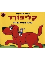 Clifford The Big Red Dog (Hebrew)