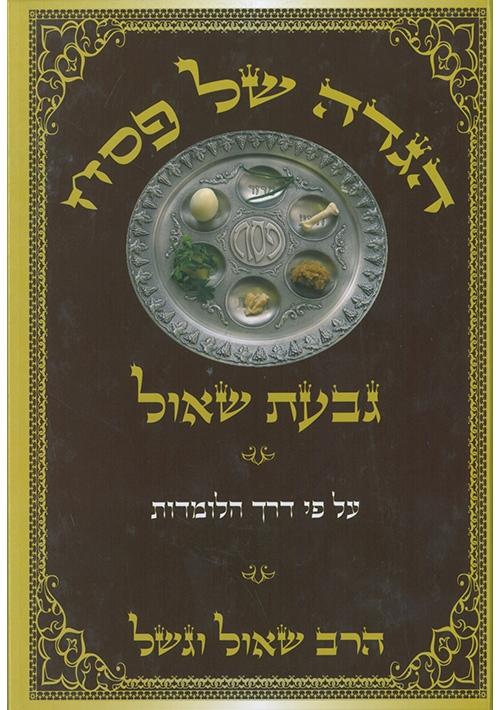 Haggadah Shel Pesach – Givat Shaul (Hebrew)