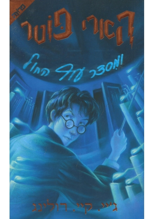 Harry Potter and the Order of the Phoenix (Hebrew)